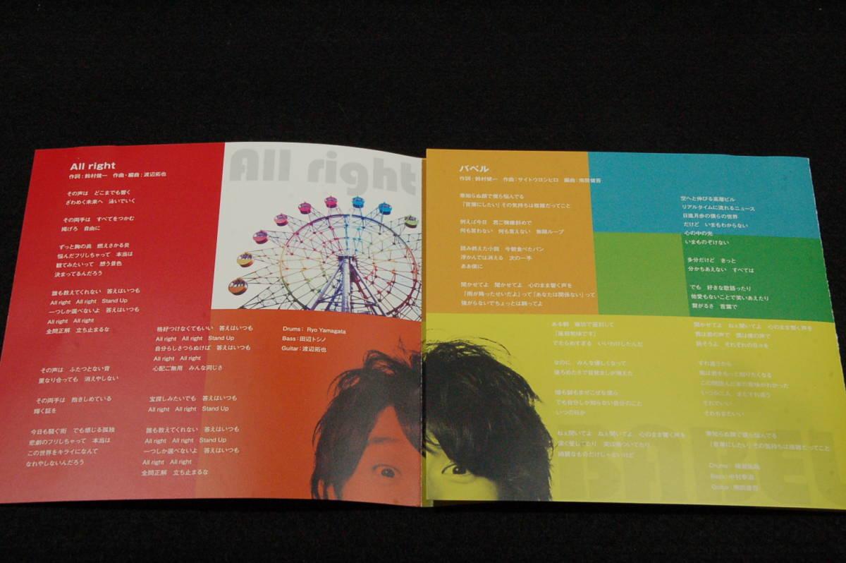 初回限定盤マキシシングルCD+DVD+帯■鈴村健一【All right】2013年10枚目/バベル.あいうえおんがく_画像8