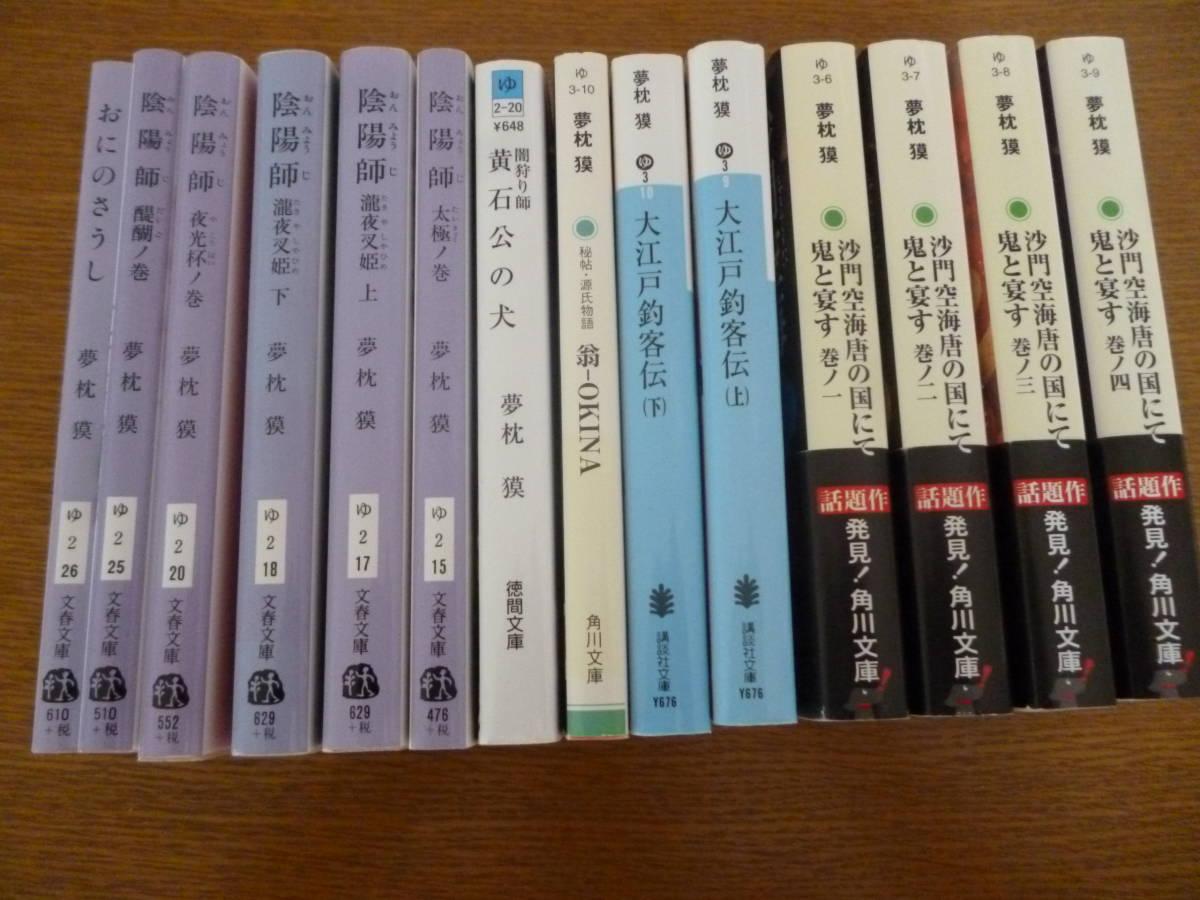 小説  夢枕 獏    14冊