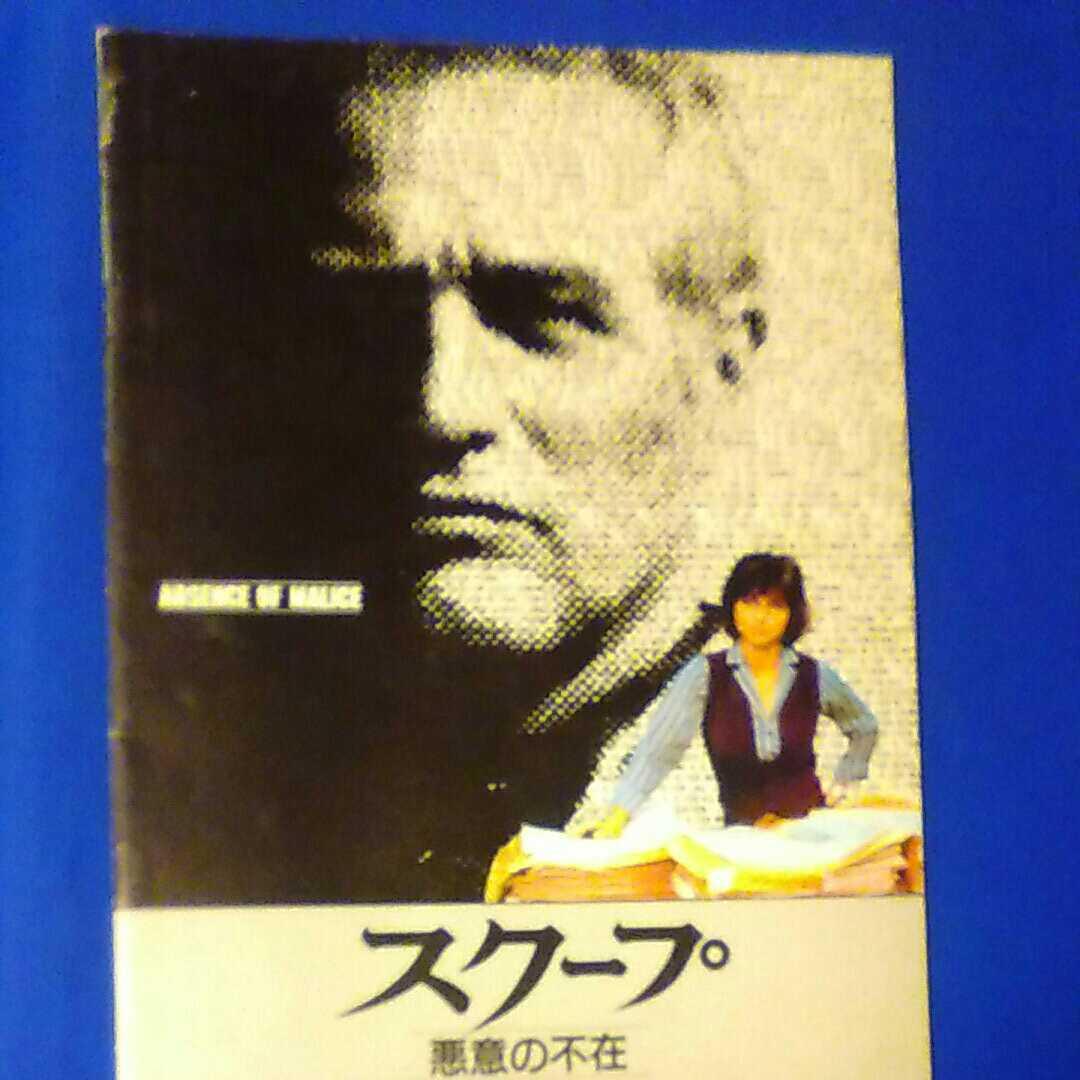 映画パンフレット スクープ 悪魔の不在 1981年 昭和56年_画像1