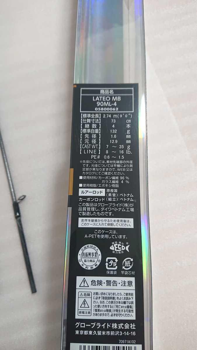 最新モデル 20 ラテオモバイル 90ML-4 新品、未使用 送料無料 ダイワ DAIWA LATEO MOBILE 90ML-4 シーバスロッド ショアジギ パックロッド_画像2