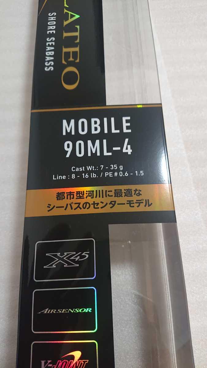最新モデル 20 ラテオモバイル 90ML-4 新品、未使用 送料無料 ダイワ DAIWA LATEO MOBILE 90ML-4 シーバスロッド ショアジギ パックロッド_画像4