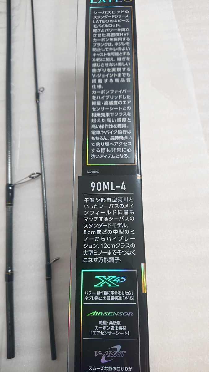 最新モデル 20 ラテオモバイル 90ML-4 新品、未使用 送料無料 ダイワ DAIWA LATEO MOBILE 90ML-4 シーバスロッド ショアジギ パックロッド_画像3