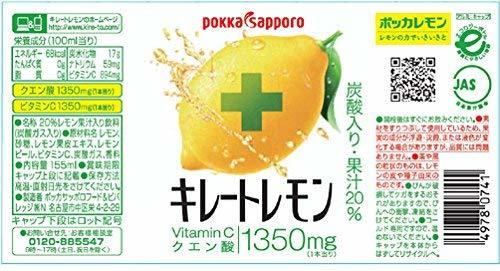 ポッカサッポロ キレートレモン. 155ml×24本 _画像5
