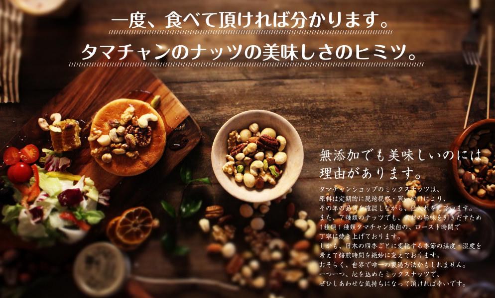 ☆無塩・無油・素焼き・無添加のオリジナル7種類の贅沢しあわせミックスナッツ1kg_画像4
