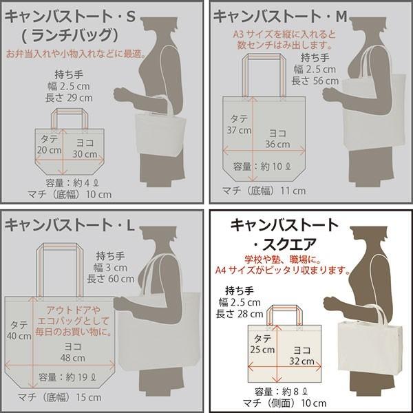 ホルスタイン牛(ミルク大好き)/キャンバスバッグ・スクエア・新品・メール便 送料無料_キャンバスバッグ・スクエア/サイズ表