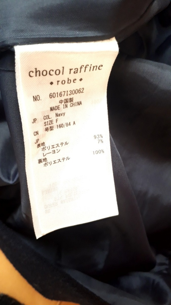 ~お値下げ~ショコラフィネローブ ネイビーコート