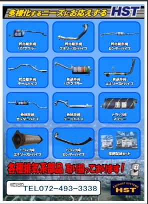 純正タイプマフラー■ミニキャブトラック H2年~■新品065-36_画像3