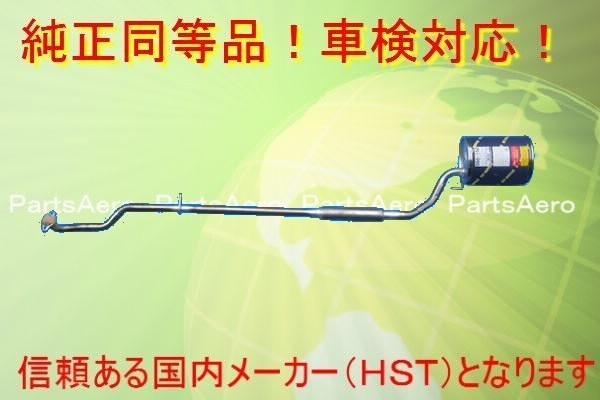 新品マフラー■ミラ 4WDターボ L710S 車検対応 055-152_画像1