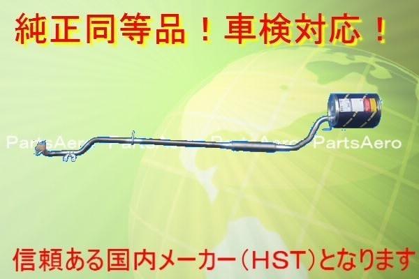 新品マフラー■マックス/ネイキッド 4WD L960S L760S 055-151_画像1