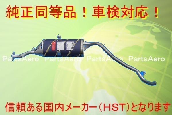 純正タイプマフラー■ミニキャブトラック H2年~■新品065-36_画像1