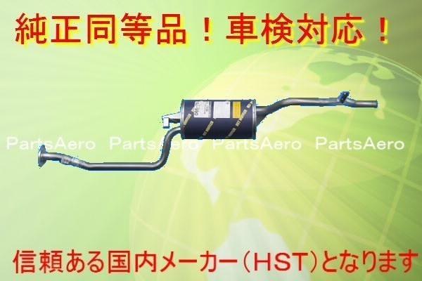 新品マフラー■ミニカトッポBJ H42A H42V H47A H47V 065-75_画像1
