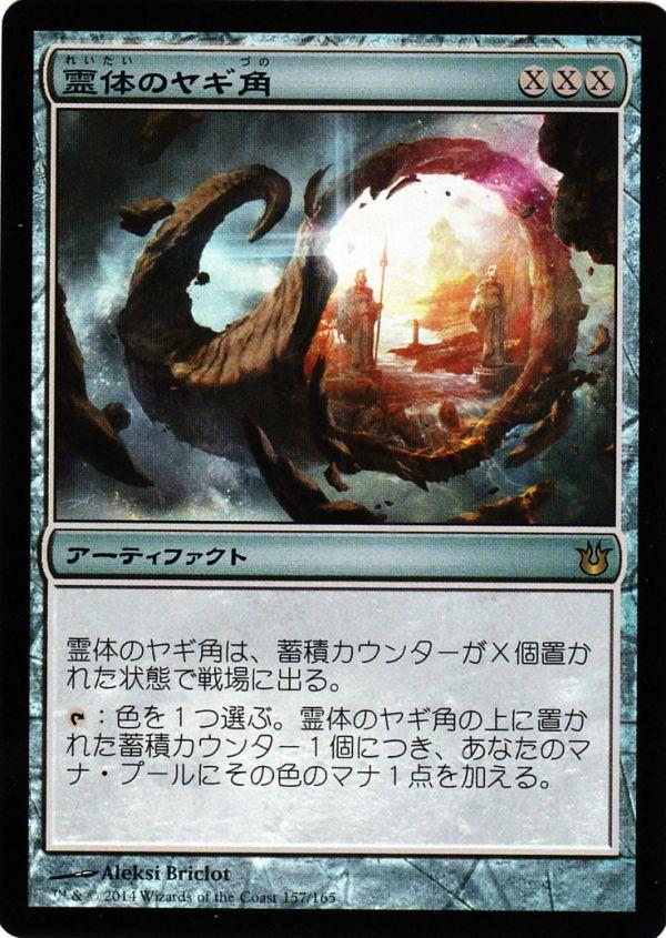 BNG Foil 霊体のヤギ角/Astral Cornucopia 日本語1枚_画像1
