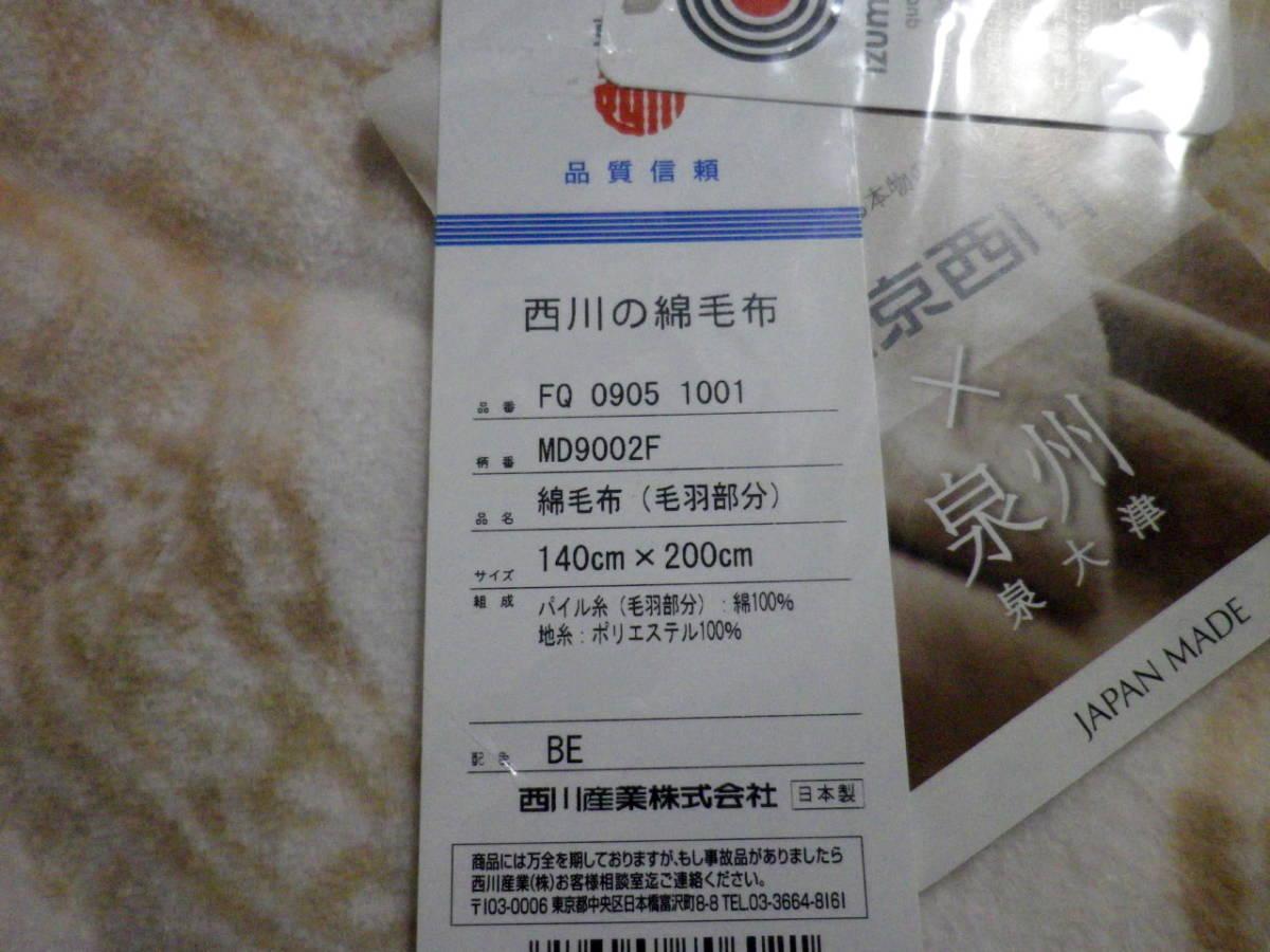 【東京西川 綿毛布 140㎝x200㎝ F0905 1001 日本製 新品未使用品 肌に優しいコットン100%】_画像1