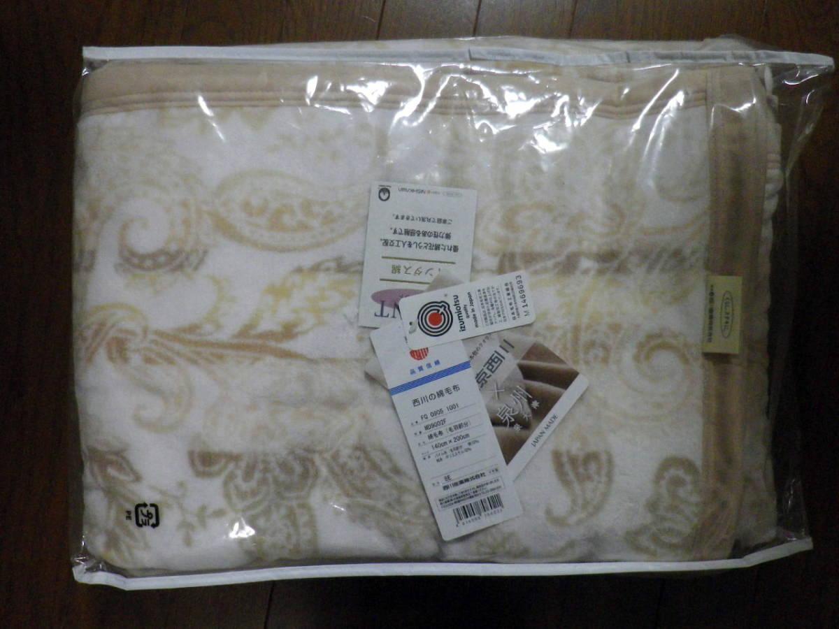 【東京西川 綿毛布 140㎝x200㎝ F0905 1001 日本製 新品未使用品 肌に優しいコットン100%】_画像2