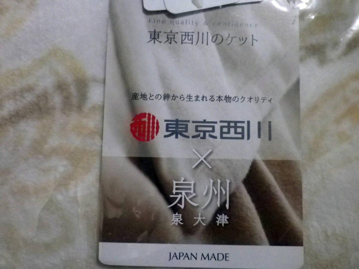 【東京西川 綿毛布 140㎝x200㎝ F0905 1001 日本製 新品未使用品 肌に優しいコットン100%】_画像3