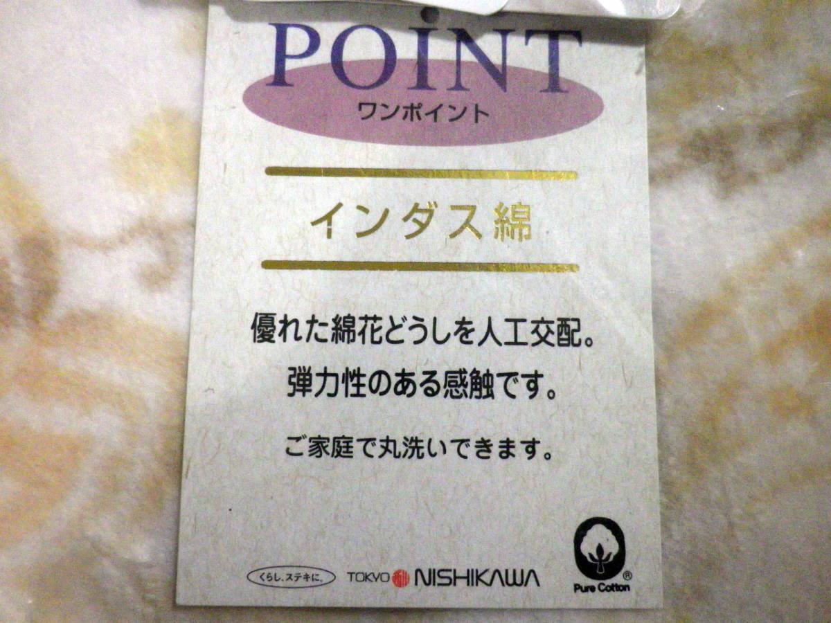 【東京西川 綿毛布 140㎝x200㎝ F0905 1001 日本製 新品未使用品 肌に優しいコットン100%】_画像4