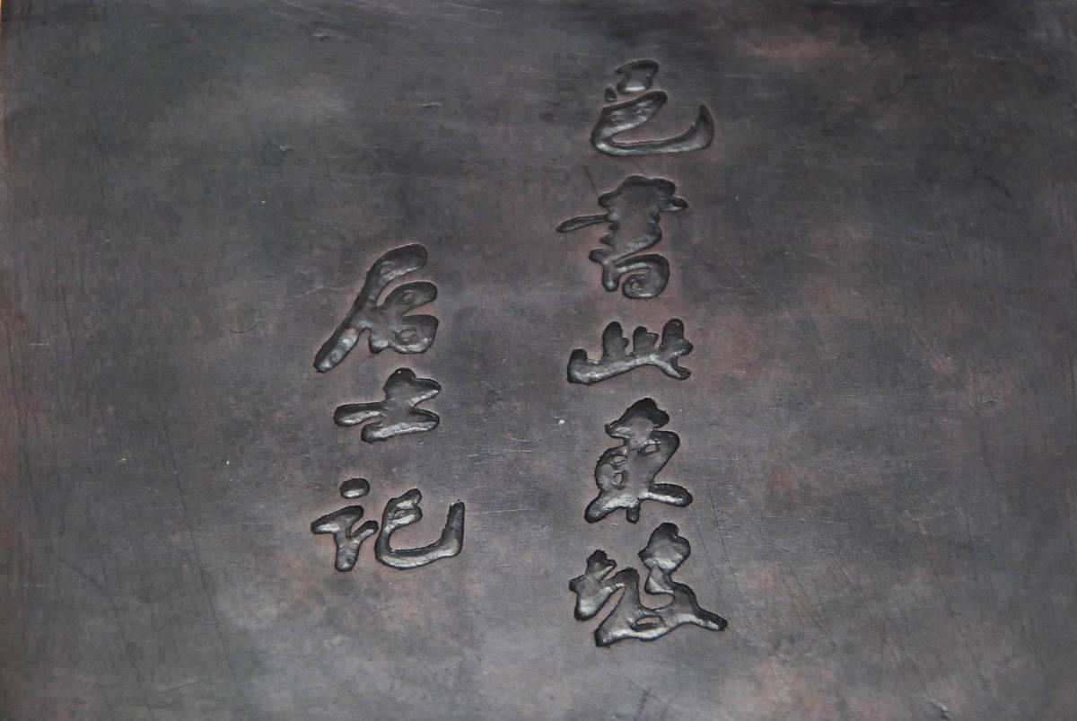 縁起がいい親子水牛の硯 2.0kg 古硯 書道具 古端溪 端渓硯 骨董 中国古美術 _画像8