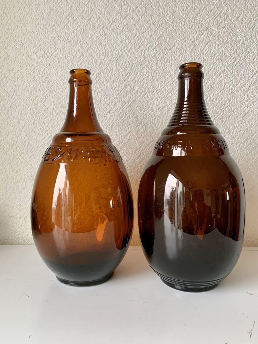 サクラビール キリンビール ビール瓶2本セット 昭和レトロ_画像10