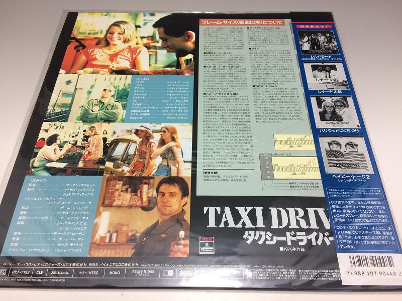 ★新品未開封★ タクシードライバー ◆LD(レーザーディスク) 488_画像3