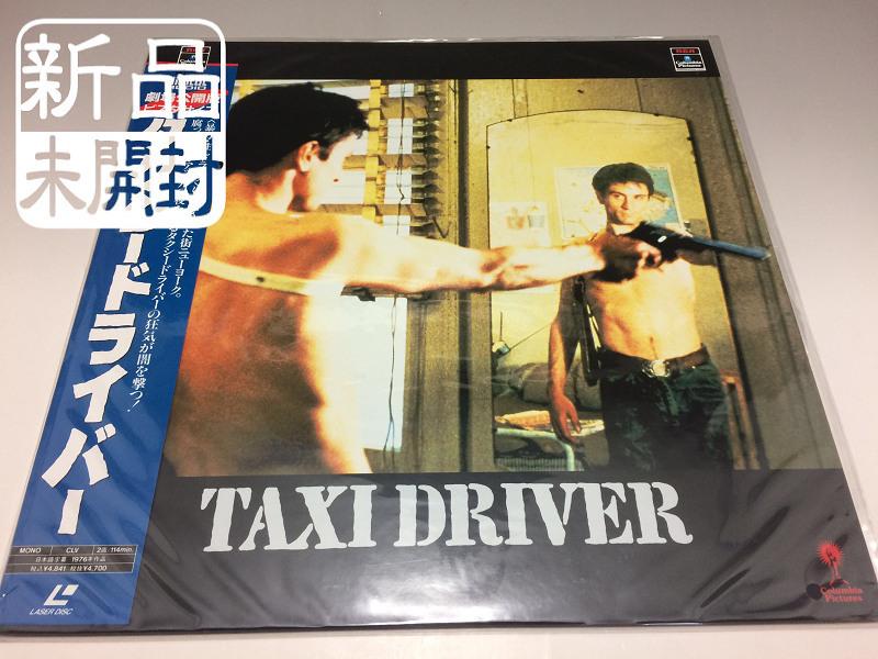 ★新品未開封★ タクシードライバー ◆LD(レーザーディスク) 488_画像1