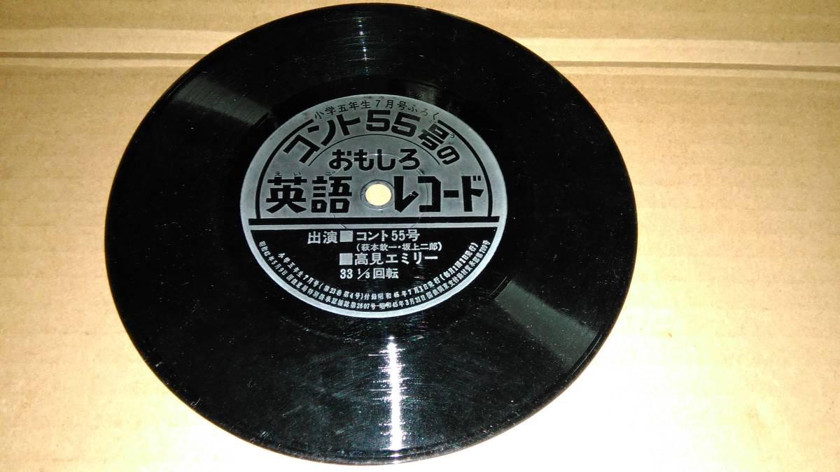コント55号のおもしろ英語レコード 出演/萩本欽一 坂上二郎 高見エミリー ソノシート_画像1