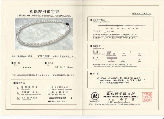 アコヤ真珠 花珠 パール ネックレス 約7.5-8.0mm SV金具 真珠科学研究所鑑定書付き テリ最強 最高品質_画像8