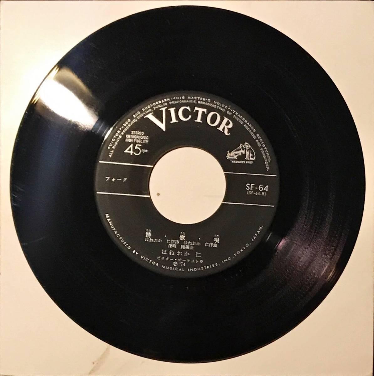 [試聴]和モノ メロウFOLK はねおか仁 // 別れの前に / 詩・歌・唄 ディープ歌謡 [EP]深町純フォークB級マイナー盤レコードmellow 7inch_画像5