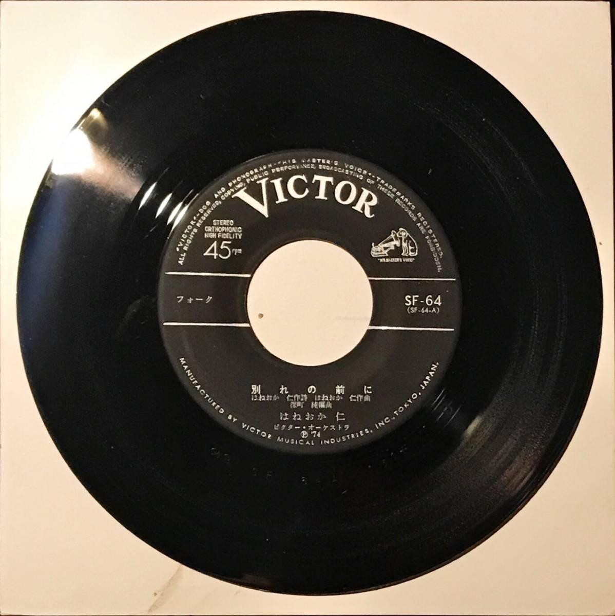[試聴]和モノ メロウFOLK はねおか仁 // 別れの前に / 詩・歌・唄 ディープ歌謡 [EP]深町純フォークB級マイナー盤レコードmellow 7inch_画像4