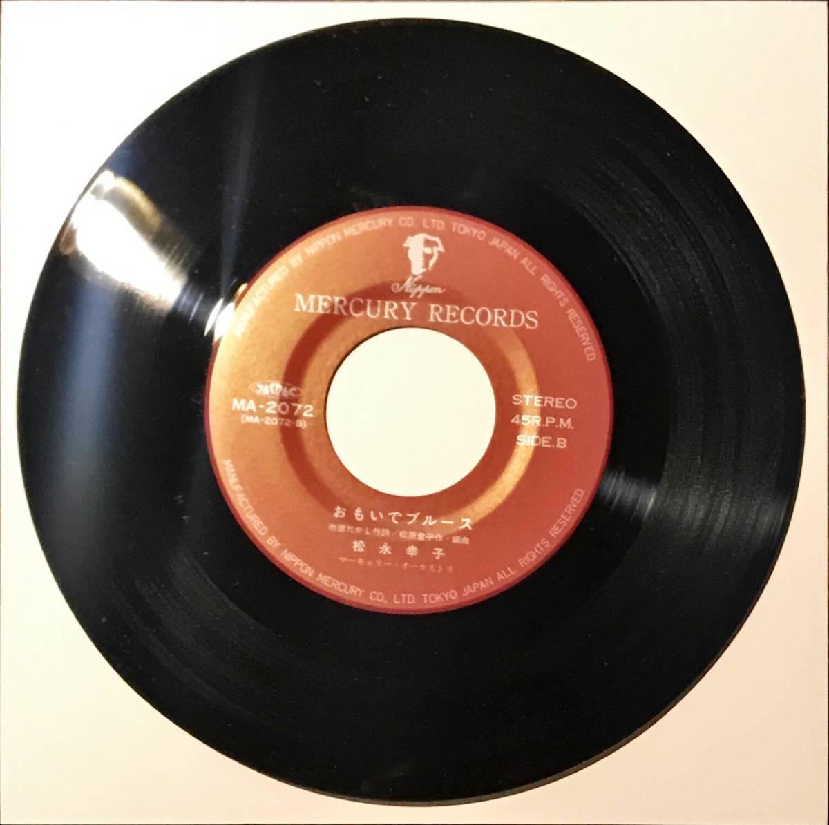 [試聴]和モノB級FUNK歌謡 松永幸子 // 愛ひとつ / おもいでブルース GROOVE [EP]ファンク 隠れマイナー盤レコード お酒ソング 7inch_画像5