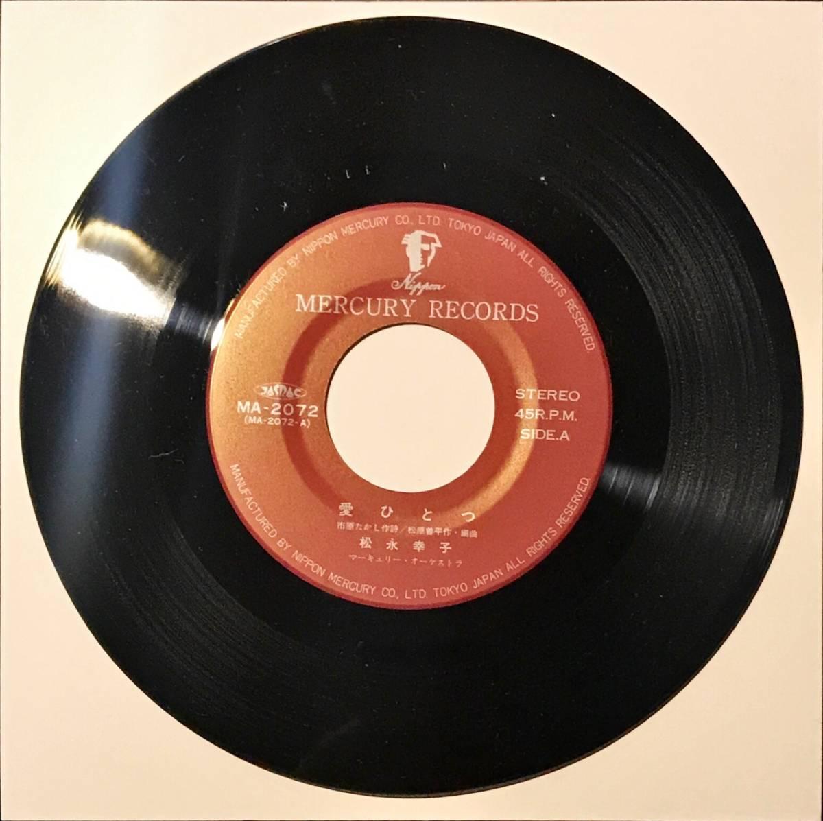 [試聴]和モノB級FUNK歌謡 松永幸子 // 愛ひとつ / おもいでブルース GROOVE [EP]ファンク 隠れマイナー盤レコード お酒ソング 7inch_画像4
