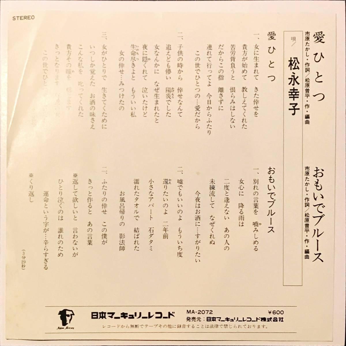[試聴]和モノB級FUNK歌謡 松永幸子 // 愛ひとつ / おもいでブルース GROOVE [EP]ファンク 隠れマイナー盤レコード お酒ソング 7inch_画像2