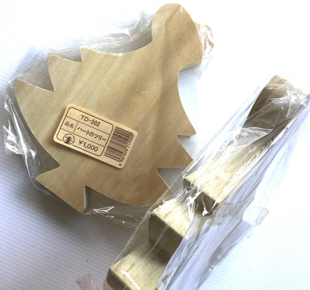 白木材料 ■ARTBOOK_OUTLET■ W1-167 ★ 送料無料!廃番品 2個セット ハートのツリー ウッド ヂャンティ商会 未開封 TOLE トール