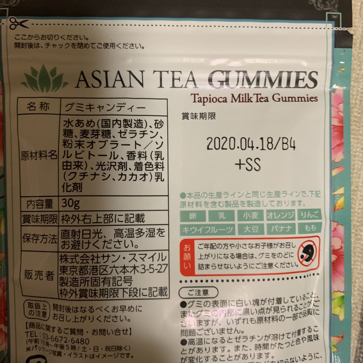 日本Yahoo代標|日本代購|日本批發-ibuy99|1すた!タピオカミルクティ グミ