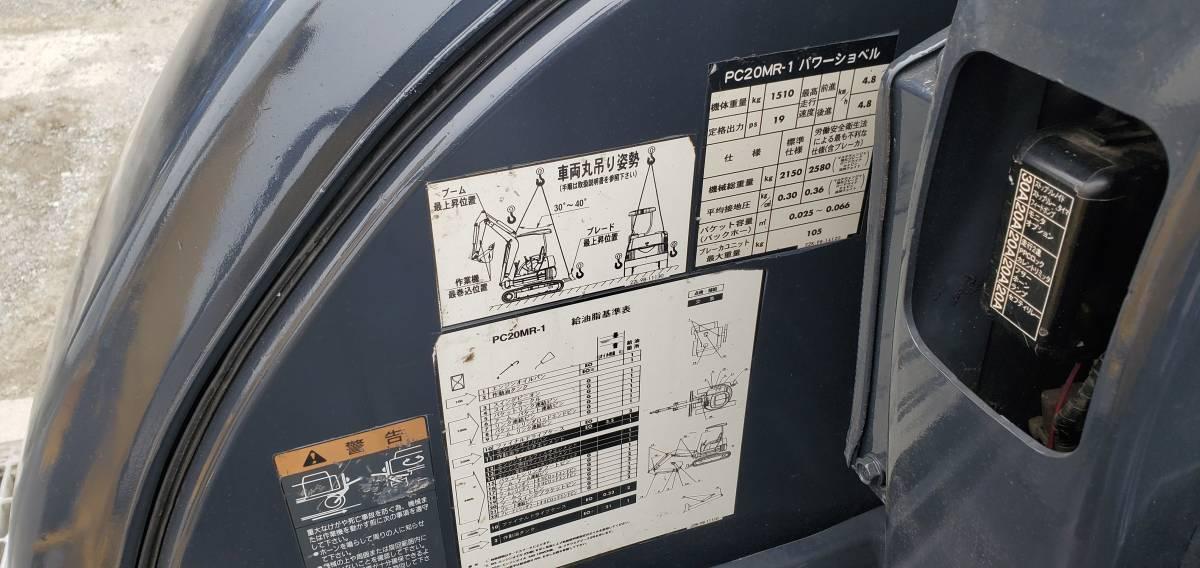 コマツ マイクロショベル PC20MR-1 ☆油圧式ショベル ☆ ミニバックホー☆マルチ付き ☆倍速付き。☆ゴムクローラー新品_画像4