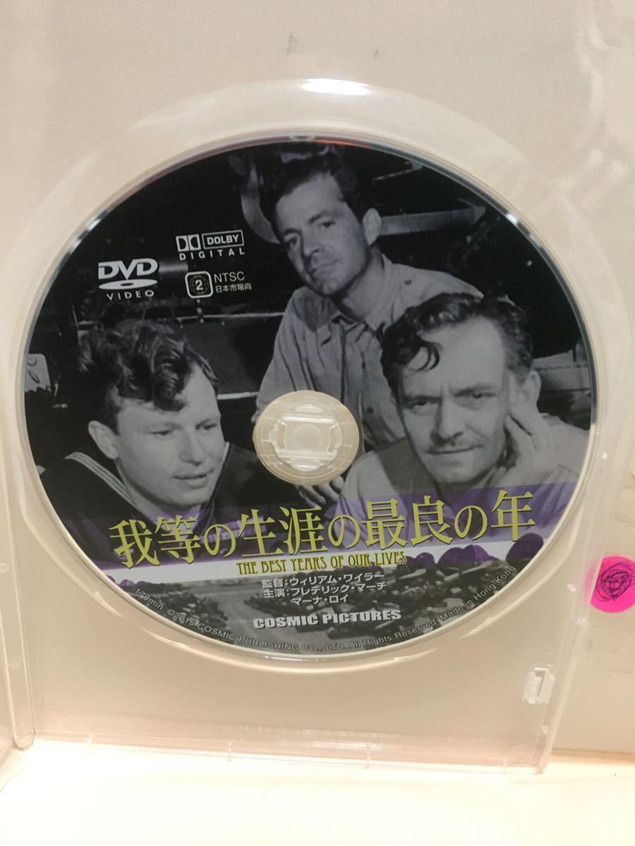 【我等の生涯の最良の年】《未再生品》※ディスクのみ【洋画DVD】DVDソフト【激安!!!】《送料全国一律180円》_画像1