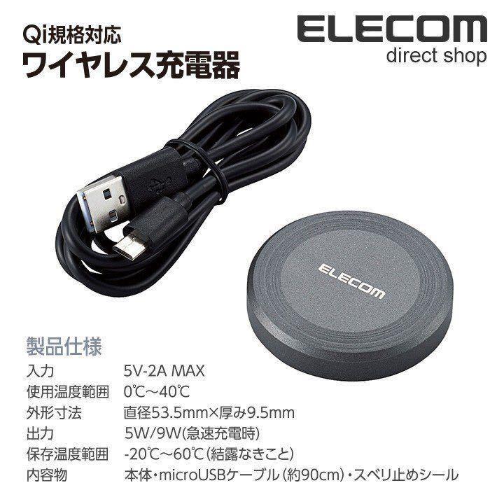 ☆Qi規格対応 ワイヤレス充電器 エレコム 無線充電器┃W-QA01BK_画像4