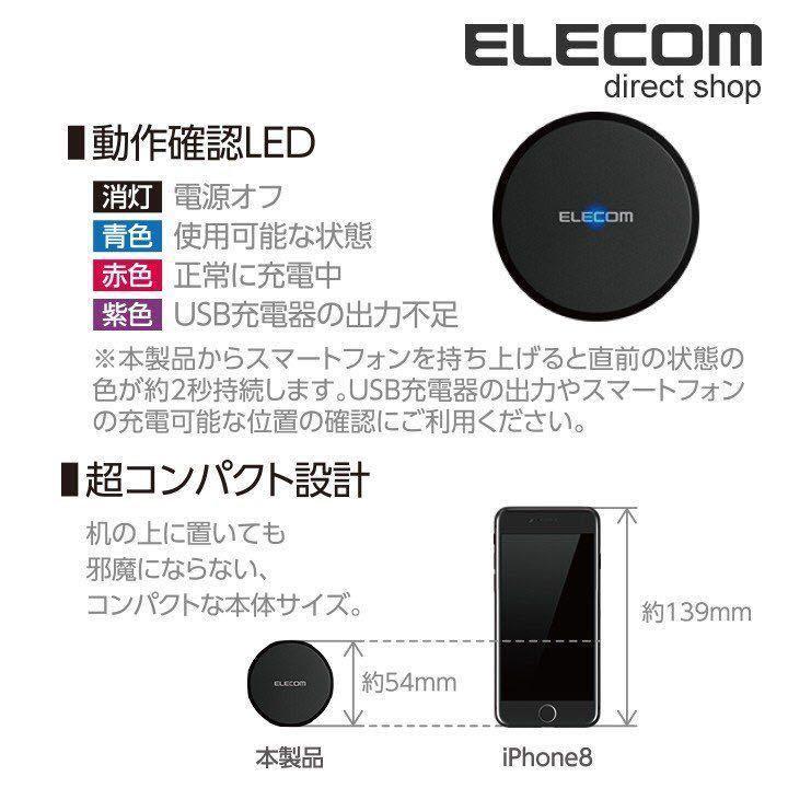 ☆Qi規格対応 ワイヤレス充電器 エレコム 無線充電器┃W-QA01BK_画像8
