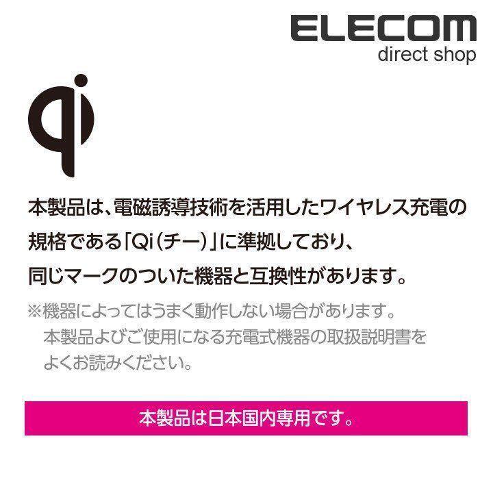 ☆Qi規格対応 ワイヤレス充電器 エレコム 無線充電器┃W-QA01BK_画像5