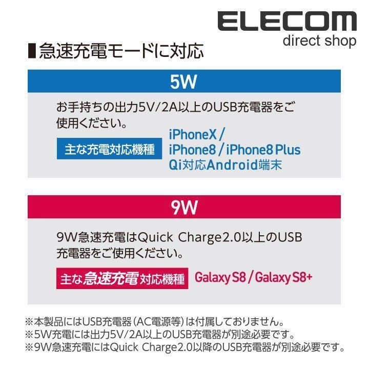 ☆Qi規格対応 ワイヤレス充電器 エレコム 無線充電器┃W-QA01BK_画像6