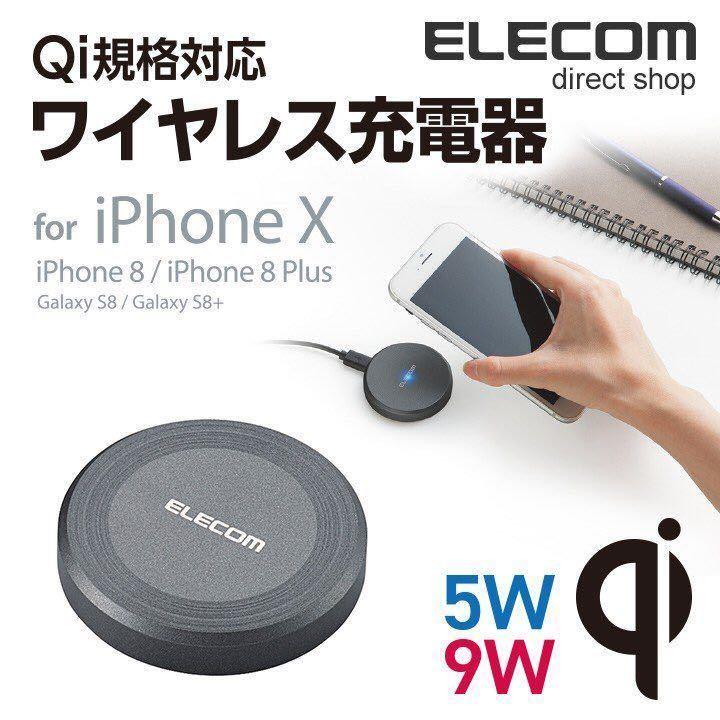 ☆Qi規格対応 ワイヤレス充電器 エレコム 無線充電器┃W-QA01BK_画像1
