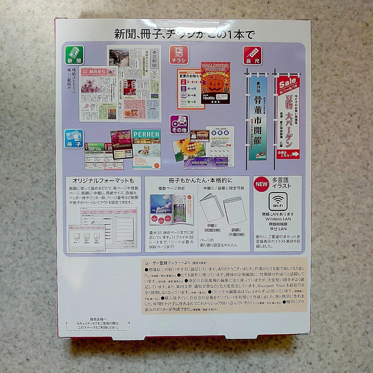 【新品未開封】パーソナル編集長 Ver.14 2020年最新 CD-ROM版_画像3