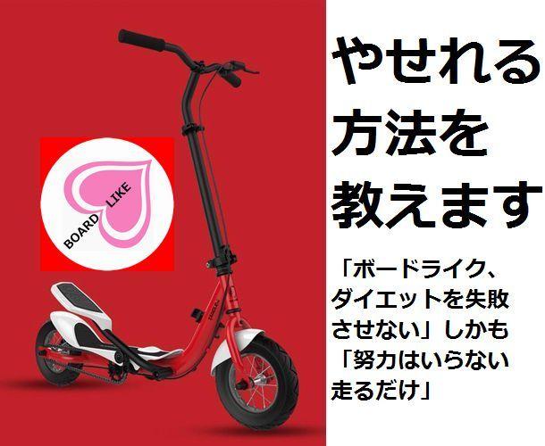 足踏みギア付きスクーター(運動用具)■赤色34■エクササイズ■BOARDLIKE■ステッパー■昇降■スポーツ■ダイエット■ボードライク_画像1