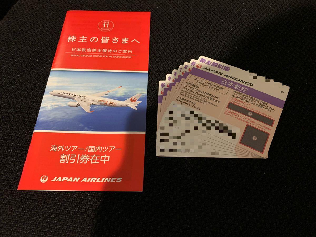JAL 日本航空 株主優待券 有効期限2020/11/30 ※2021年5月末迄に延長されました コード通知対応12時間以内に連絡します_画像1