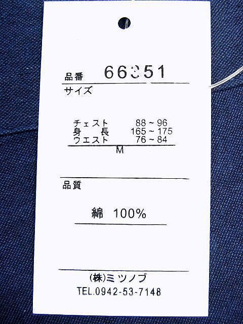 わけあり品 濃紺色地 綿100%・薄手無地生地 作務衣 Mサイズ 未使用品_画像9