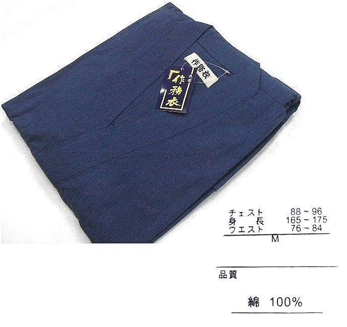わけあり品 濃紺色地 綿100%・薄手無地生地 作務衣 Mサイズ 未使用品_画像1