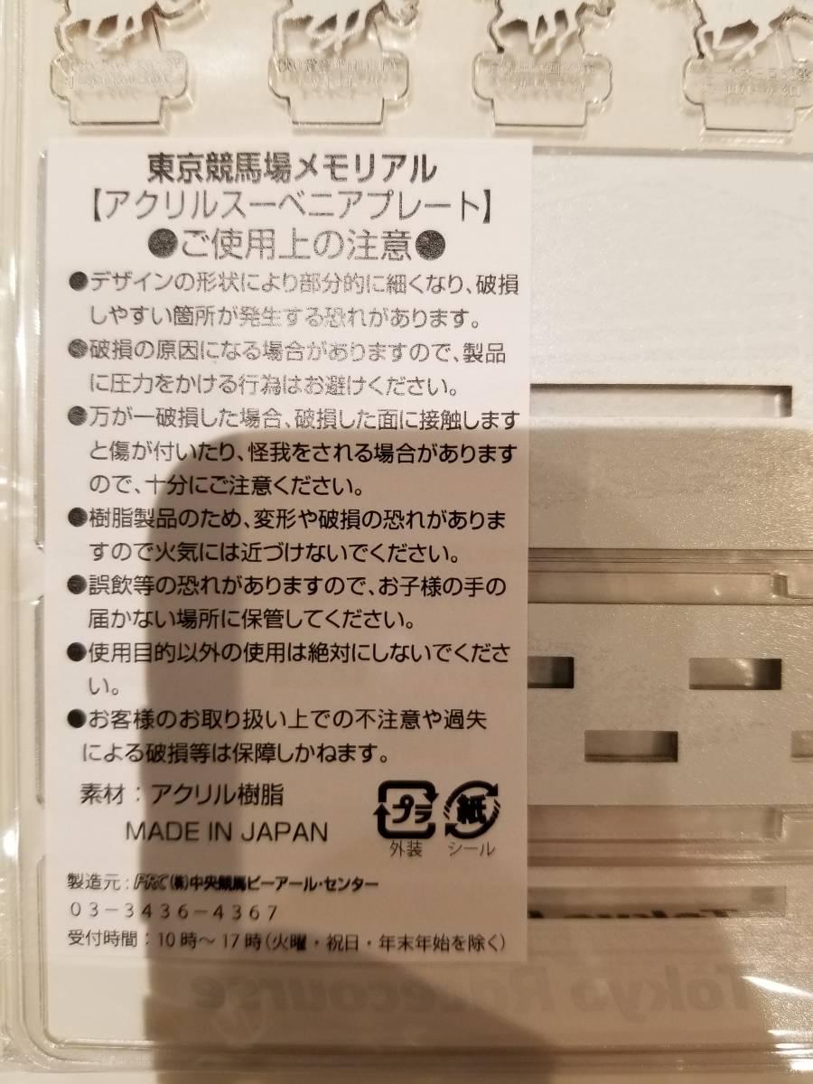 JRA 東京競馬場G1馬デザインアクリルプレートスタンドセット (アーモンドアイ他) 非売品_画像3