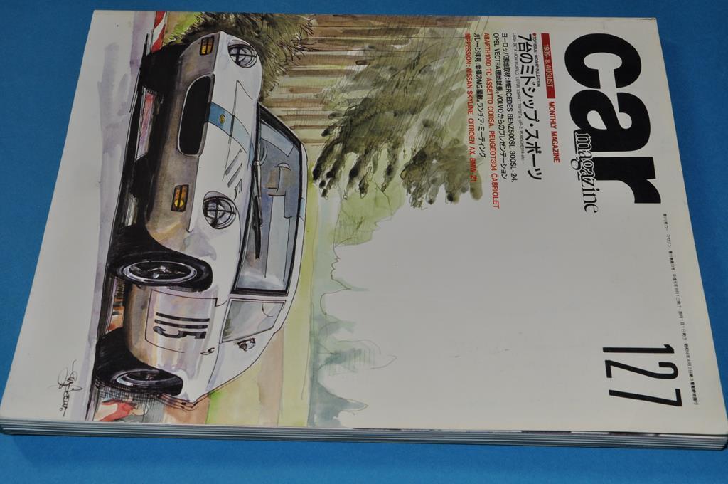 car マガジン Vol.127 (1989年8月号) 7台のミッドシップスポーツ / アバルト1000TC / コンパクト・シトロエン / 等_表紙です