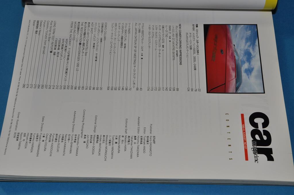 car マガジン Vol.127 (1989年8月号) 7台のミッドシップスポーツ / アバルト1000TC / コンパクト・シトロエン / 等_目次です
