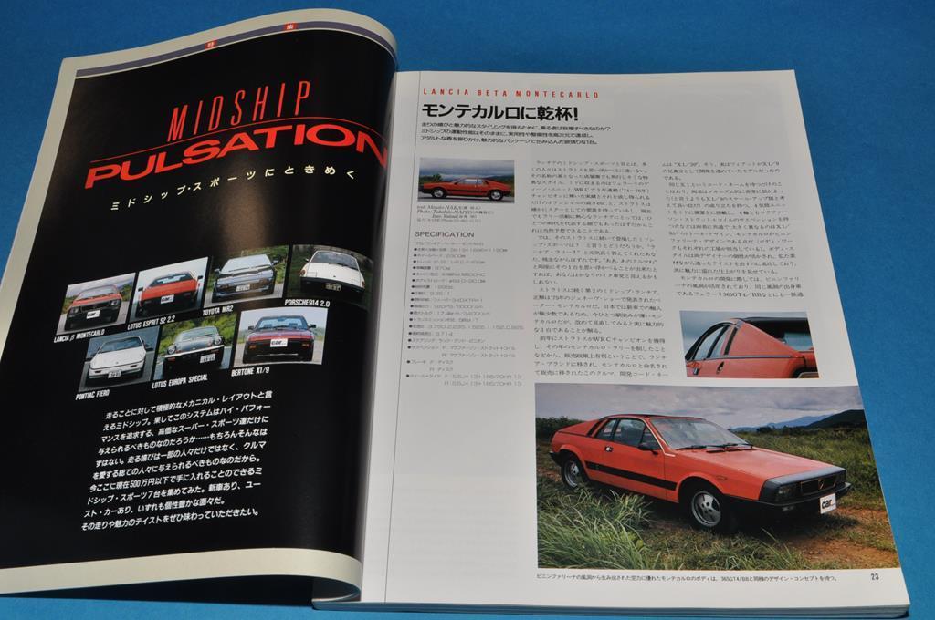 car マガジン Vol.127 (1989年8月号) 7台のミッドシップスポーツ / アバルト1000TC / コンパクト・シトロエン / 等_画像3