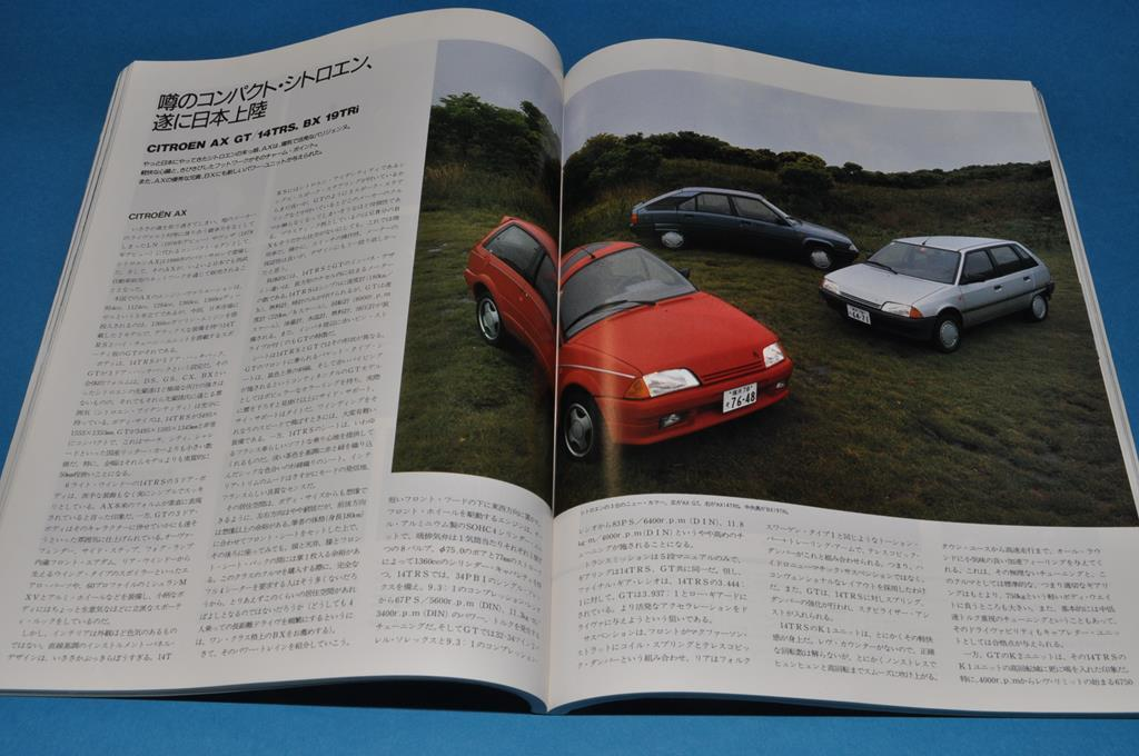 car マガジン Vol.127 (1989年8月号) 7台のミッドシップスポーツ / アバルト1000TC / コンパクト・シトロエン / 等_画像5